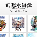 Suikoden Web Portal Gets Updated